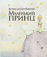 «Маленький принц (інтегр.обкл.)»  Сент-Экзюпери А.