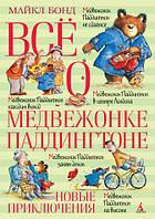 Детская книга Всё о медвежонке Паддингтоне. Новые приключения Для детей от 3 лет