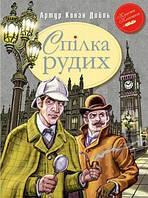 «Спілка Рудих та інші пригоди Шерлока Холмса»  Дойл А.К.