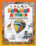 «Большая детская энциклопедия»  Коллектив авторов