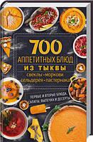 «700 аппетитных блюда из тыквы, свеклы, моркови, сельдерея, пастернака. Первые и вторые блюда, салаты, выпечка и десерты»  Коллектив авторов