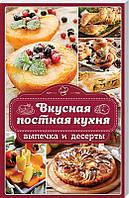 «Вкусная постная кухня. Выпечка и десерты»  Коллектив авторов