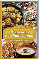 «Вкусная постная кухня. Горячие блюда»  Коллектив авторов