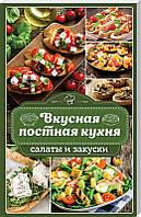 «Вкусная постная кухня. Салаты и закуски»  Коллектив авторов