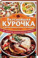«Вкуснейшая курочка и другие блюда из птицы и потрошков. 500  рецептов, которые всегда удаются»  Коллектив авторов