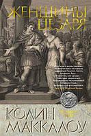 «Женщины Цезаря»  Маккалоу К.