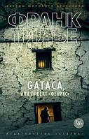 """«GATACA, или Проект """"Феникс""""»  Тилье Ф."""
