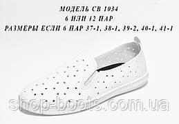 Женские мокасины оптом SV. 37-41 рр.  Модель мокасин СВ 1034