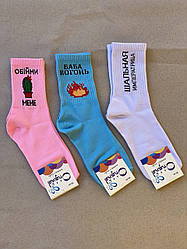 Жіночі шкарпетки Original шкарпетки теніс стрейчеві Баба вогонь, Обійми мене, Люби мене 35-41 12 шт в уп