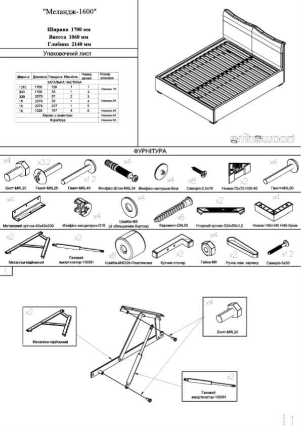Кровать двуспальная Меланж (Embawood) схема зборки