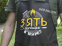 Фартук с надписью (Зять лучший в мире), фото 1