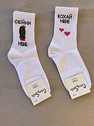 Білі жіночі носки теніски стрейчеві від Original Обійми мене, Кохай мене 35-41 12 шт в уп