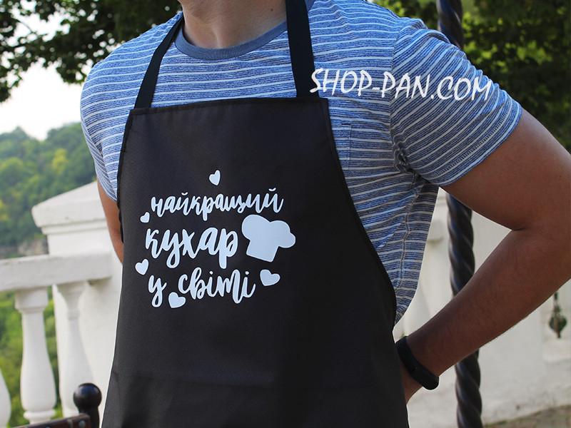 Фартук с надписью (Найкращий кухар у світі)