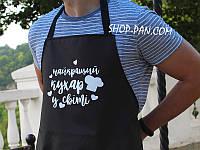 Фартук с надписью (Найкращий кухар у світі), фото 1