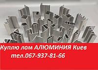 Куплю лом Алюминия Киев 067-937-81-66 Сдать лом Алюминия в Киеве сдать Лом алюминия цена в Киеве 067-937-81-66