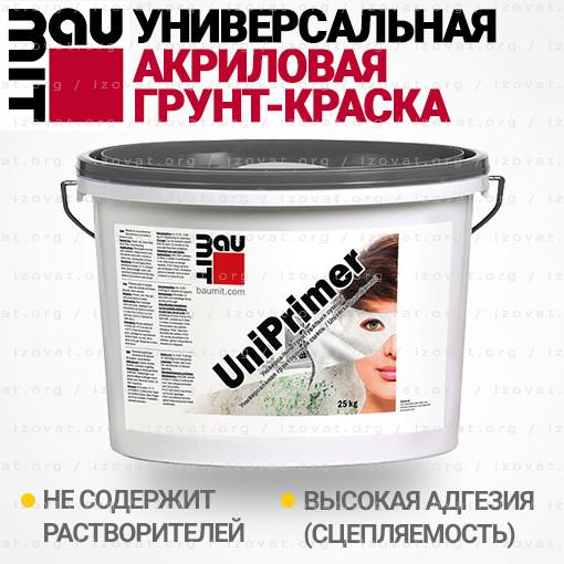 Кварцевая грунт-краска Baumit UniPrimer (Баумит) универсальная фасадная, 25кг (Австрия)