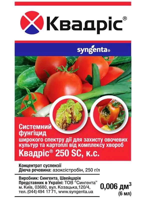 Фунгицид Квадрис 6 мл для томатов, огурцов, лука, капусты, картофеля, винограда от Syngenta