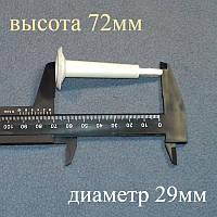 Шток сливного клапана №1 (диаметр 29мм; высота 72мм) для стиралки типа Сатурн