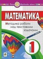 Математика 1 кл  Методика роботи над текстовими задачами