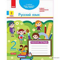 Русский язык 2 кл  Рабочая тетрадь (Самонова)
