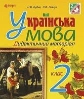 Укр мова 2 кл Дидактичні матеріали