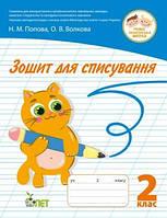 Українська мова 2 кл Зошит для списування
