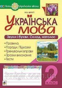 Укр мова 2 кл Звуки букви склад нагол Зошит-тренажер