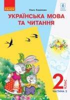 Укр мова та читання 2 кл Р/З у 2-х ч. Ч.2 (Коваленко)