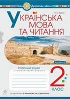 Укр мова та читання 2 кл Р/З Ч2 (Большакова)