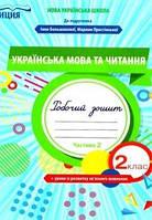 Укр мова та читання 2 кл Р/З у 2-х ч. Ч.2 (Большакова, Пристінська)