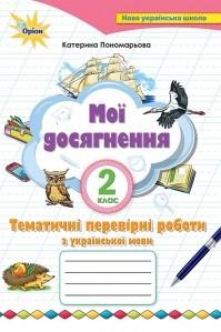 Укр. мова 2кл Темат діагност. оцінюв. Мої досягнення (2 варіанти)