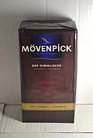 Кофе молотый Movenpick Der Himmlische Arabica 100% 500г. Германия