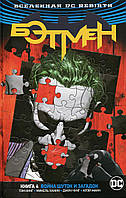 Бэтмен. Война шуток и загадок. Книга 4 /графический роман/