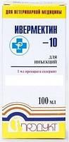 Ивермектин-10 (100 мл) Продукт