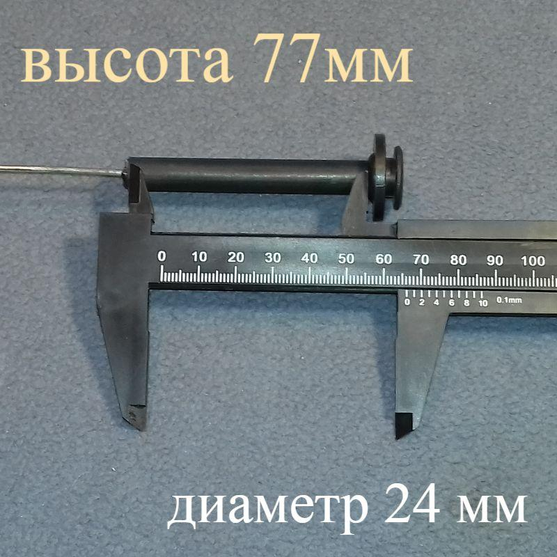 Шток клапана з металевим стрижнем (діаметр 24мм; висота 77мм) для пральної машини типу Сатурн