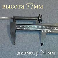 Шток клапана с металлическим стержнем (диаметр 24мм; высота 77мм) для стиралки типа Сатурн