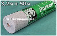 Агроволокно чёрно-белое 50г/кв.м. 3,2м х 50м супер-новинка (AGREEN)