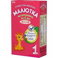 """444357_Срок_до_12.08.20 Суміш суха молочна """"Малютка-1"""" для харчування дітей від народження до 6-тимісяців (початкова), 350 г"""