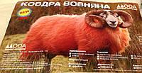 """Одеяло шерстяное закрытое эвро размера """"МОДА"""""""