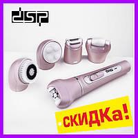 Эпилятор, триммер, роликовая пилка, массажер - мультифункциональный набор по уходу за лицом и телом DSP