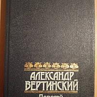 Дорогой длинною Александр Вертинский