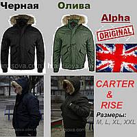 Куртка бомбер Alpha, производстваCARTER & RISE (Великобритания).  Куртка пилот, Куртка аляска.