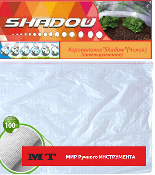 "Агроволокно ""Shadow"" белое пакетированное 30г/м²  1.6 х 10 м."