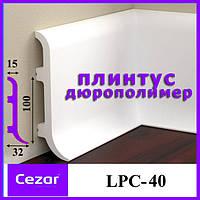 Ударопрочный плинтус LPC-40 из дюрополимера изогнутой формы белого цвета Cezar высотой 100 мм . Плинтус цезарь