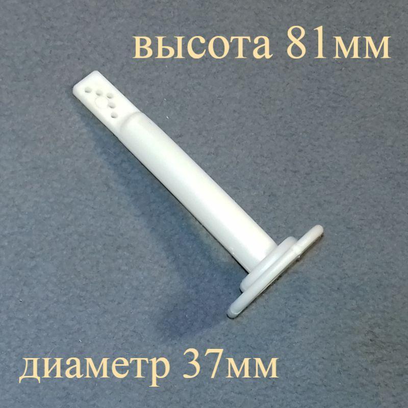 Шток сливного клапана №3 (диаметр 37мм; высота 81мм) для клапана стиралки типа Сатурн