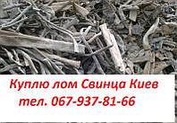 Куплю лом Свинец Киев Цена 067-937-81-66 Куплю свинец кабельный, листовой, самоливы, грузики и лом Свинца