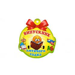 """Медаль """"Випускник дитячого садка"""" 18.1248"""