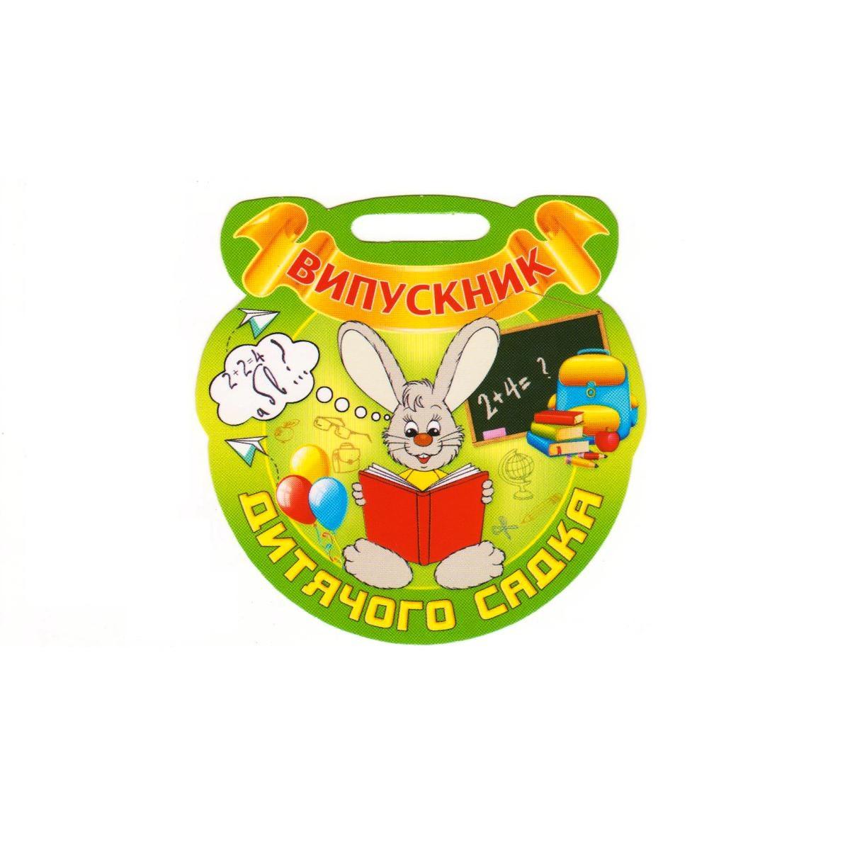"""Медаль """"Випускник дитячого садка"""" 18.1247"""