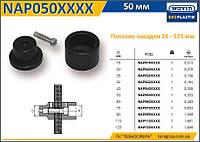 Насадка плоская Ø50 мм., Wavin Ekoplastik NAP050