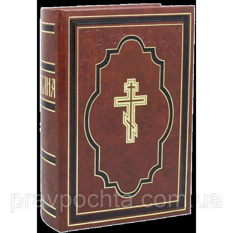 Библия (полная)